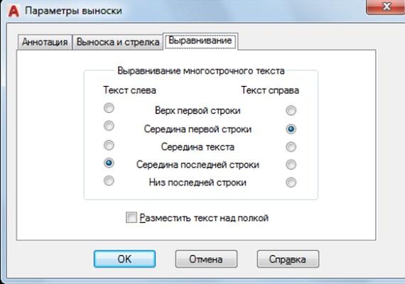 AutoCAD Выравнивание