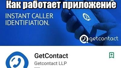 Как работает приложение Get Contact: удаление, отзывы, инструкция