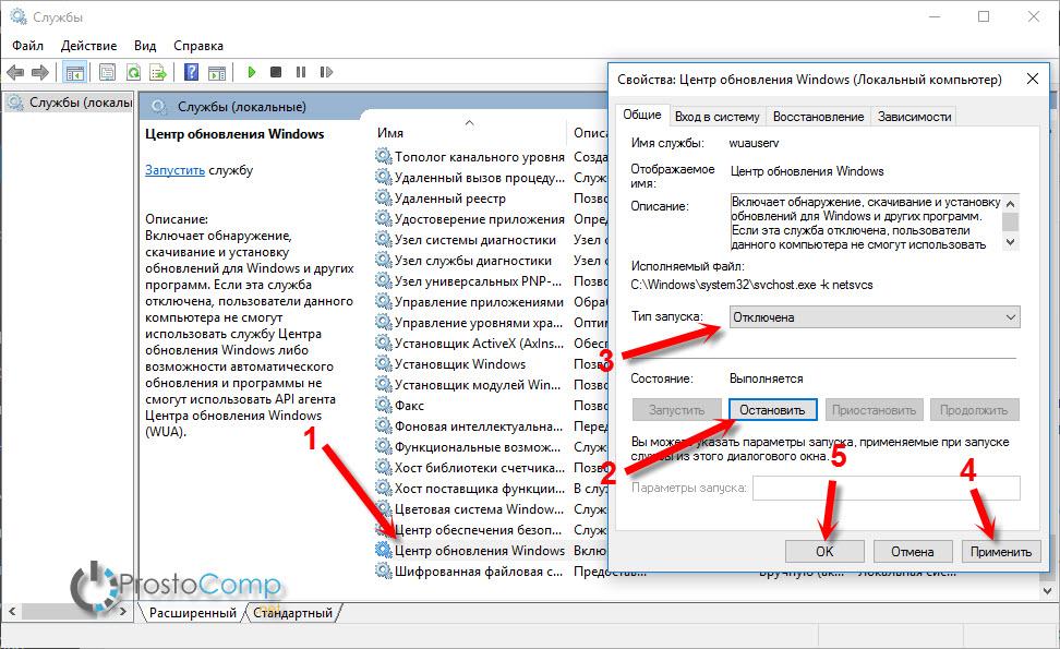 Центр обновления Windows 10 включить