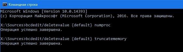 Ошибка BAD_SYSTEM_CONFIG_INFO в Windows 7, 8, 10: как исправить