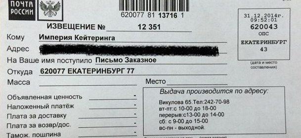 Екатеринбург 77: от кого пришло это заказное письмо