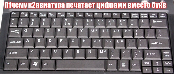 П1чему к2авиатура печатает цифрами вместо букв
