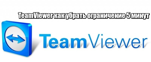 TeamViewer как убрать ограничение 5 минут