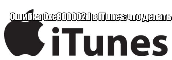 Ошибка 0xe800002d в iTunes: что делать