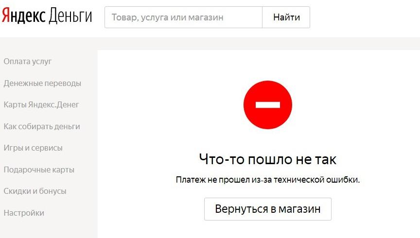 Яндекс.Деньги не прошел платеж, попробуйте позже