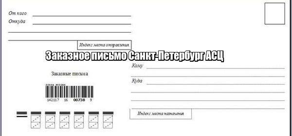 Заказное письмо Cанкт-Петербург АСЦ: что это и где находится