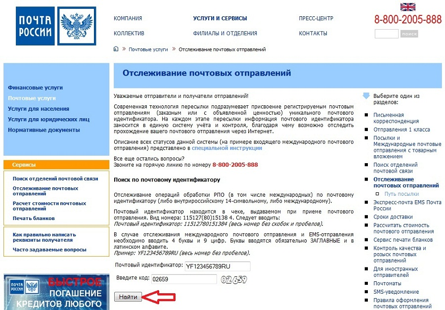 почта россии проверить код
