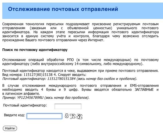 почта россии сайт ввести код