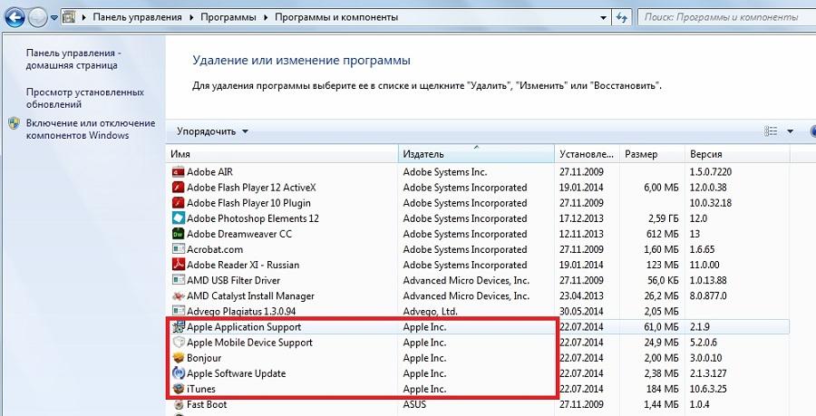 удаляем Apple Application Support