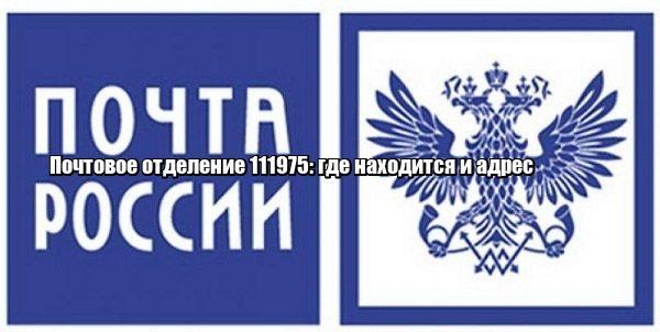Почтовое отделение 111975: где находится и адрес