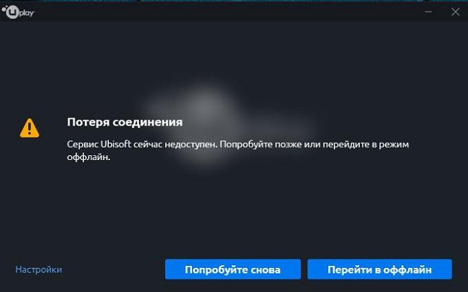Сервис Ubisoft сейчас недоступен, попробуйте позже: что делать