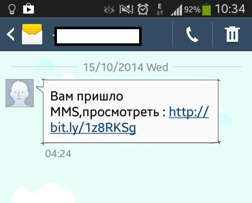 Bit.ly пришло СМС «Посмотри фото»: что это за сайт, отзывы