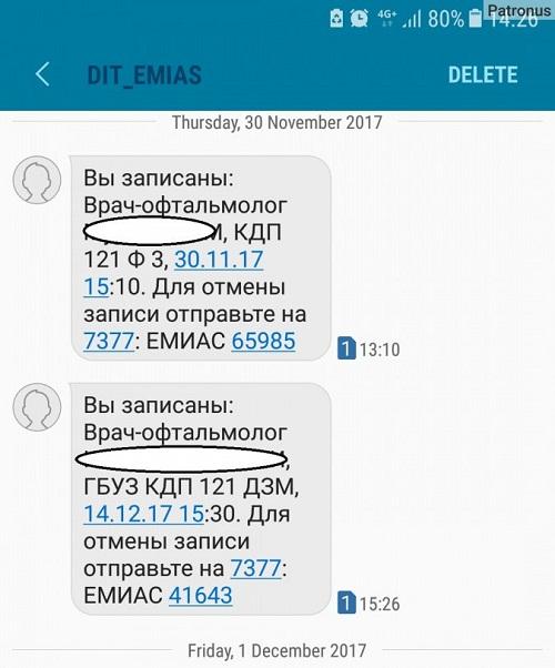 DIT_EMIAS отключить рассылку