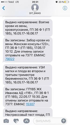 DIT_EMIAS «Запись к врачу» пришла СМС: что это такое