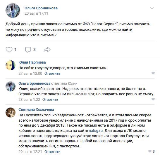 ФКУ Налог Сервис пришло заказное письмо отзывы