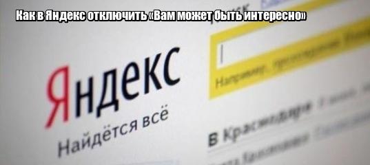 Как в Яндекс отключить «Вам может быть интересно»