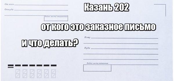 Казань 202: от кого это заказное письмо и что делать?