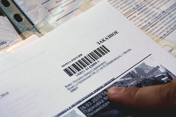 Кемерово ДТИ заказное письмо: что это значит