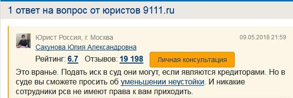 ООО РСВ пришло письмо о задолженности