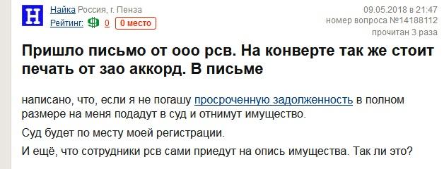 ООО РСВ отзывы