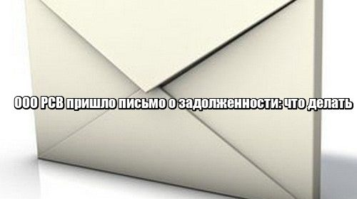 ООО РСВ пришло письмо о задолженности: что делать