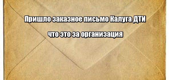 Пришло заказное письмо Калуга ДТИ: что это за организация