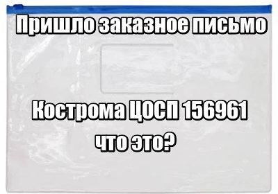 Пришло заказное письмо Кострома ЦОСП 156961: что это?