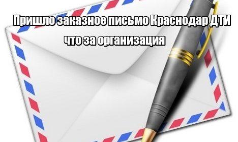 Пришло заказное письмо Краснодар ДТИ: что за организация