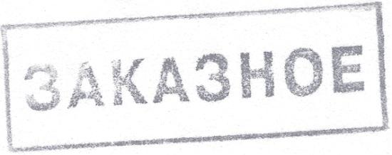 Пришло заказное письмо Одинцово 9: от кого оно