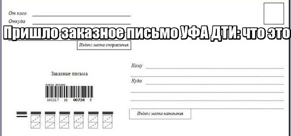 Пришло заказное письмо УФА ДТИ: что это
