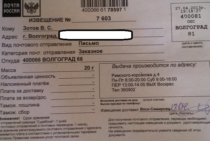 Волгоград-66 заказное письмо: от кого пришло?