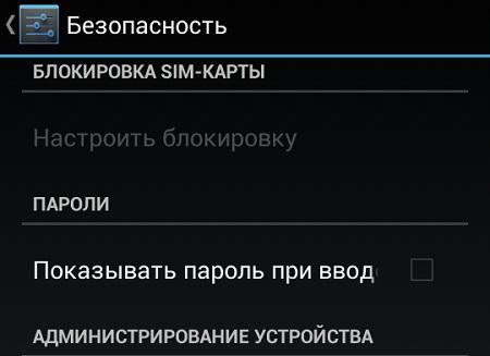 андроид Администрирование