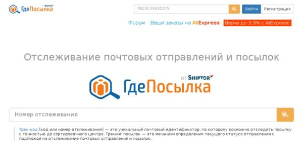 gdeposylka.ru