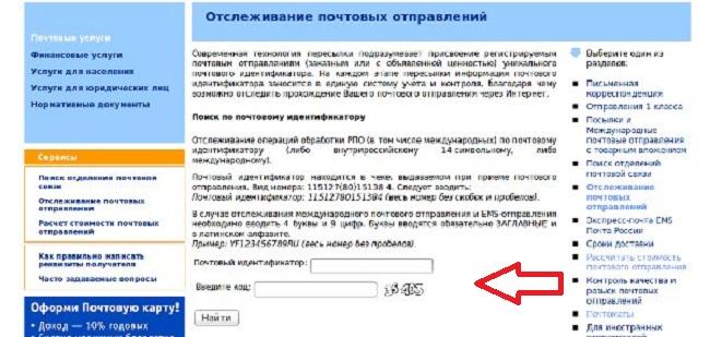 почта россии отследить