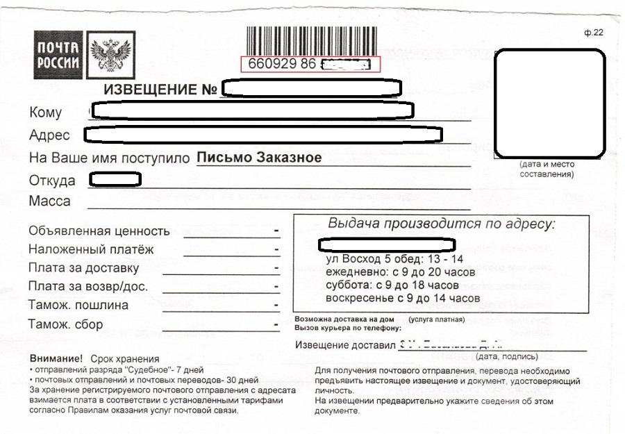 Красноярск 75 пришло заказное письмо: что это значит
