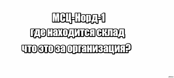 МСЦ-Норд-1: где находится склад, что это за организация