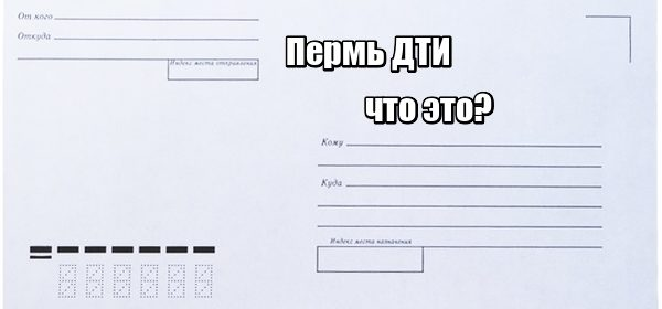Пермь ДТИ пришло заказное письмо: что это?