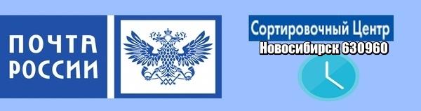 Сортировочный центр Новосибирск 630960: что за организация, адрес, телефон