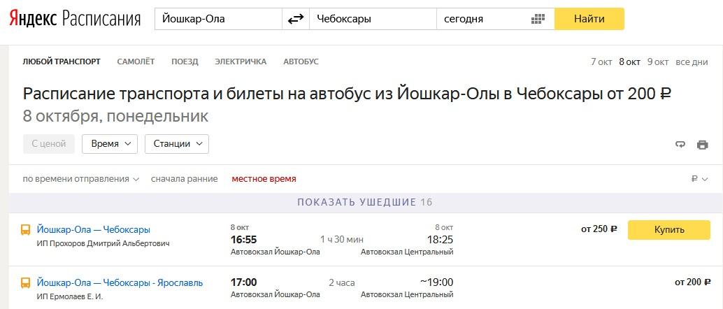 Яндекс.Расписание
