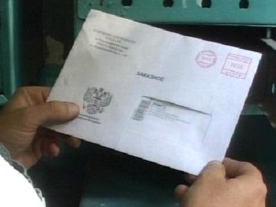Пришло заказное письмо Чебоксары ДТИ: что это