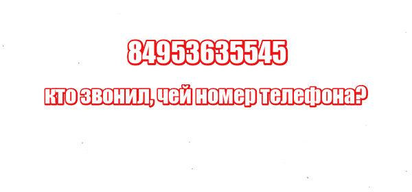 84953635545: кто звонил, чей номер телефона?