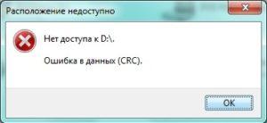 Упс.. Ошибка CRC