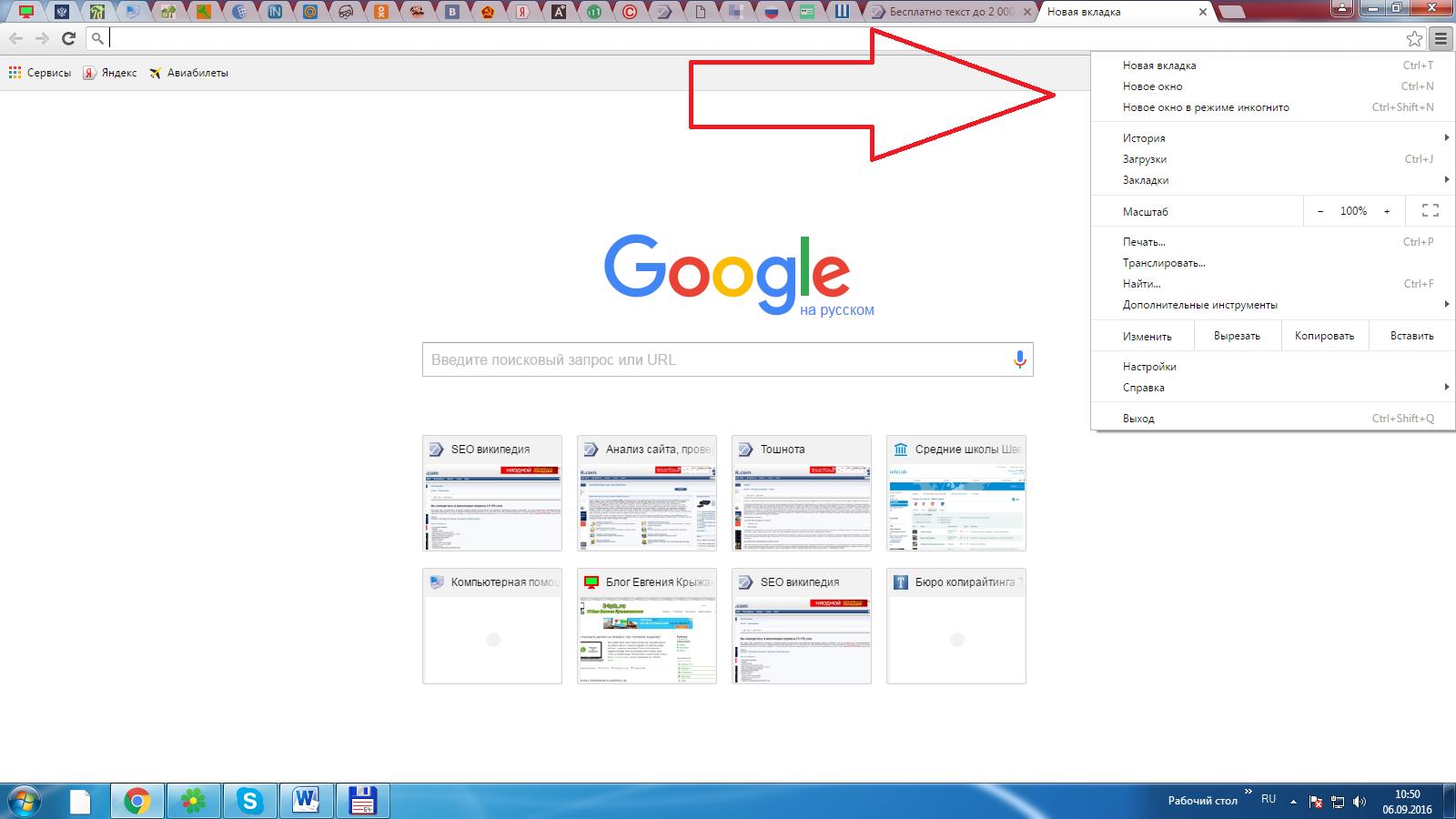 Как посмотреть сохраненные пароли в Гугл Хром