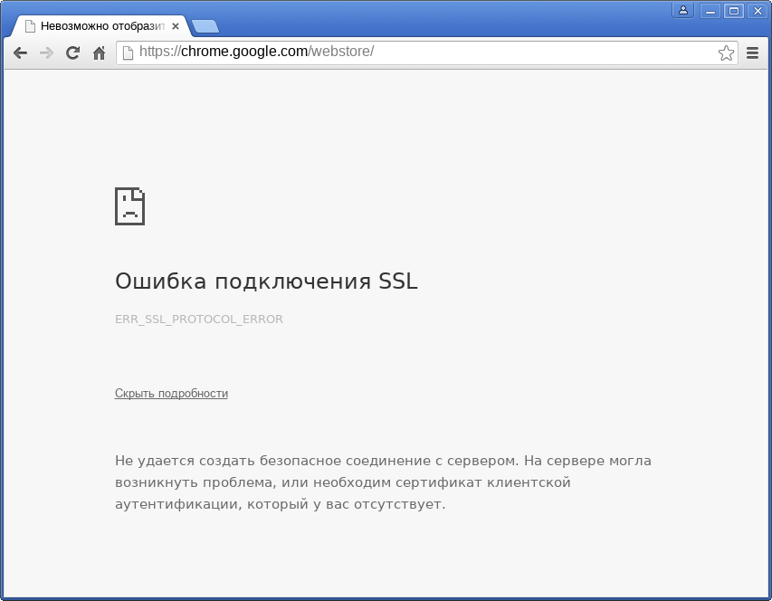Исправление ошибки подключения ssl
