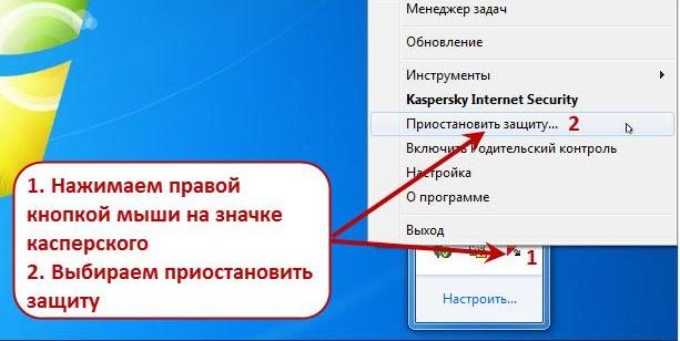 kaspersky-priostanovit-zaschitu-e1421673832313