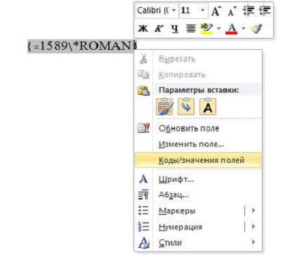 СПОСОБ 2. Специальная комбинация «=арабская цифра\*ROMAN»