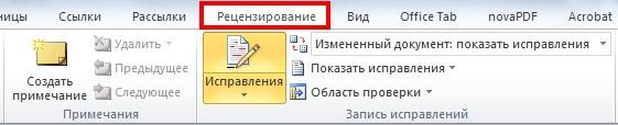 microsoft word Рецензирование