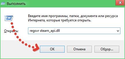 Как исправить ошибку steam_api.dll