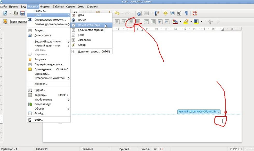 Как сделать нумерацию страниц в Либре Офис