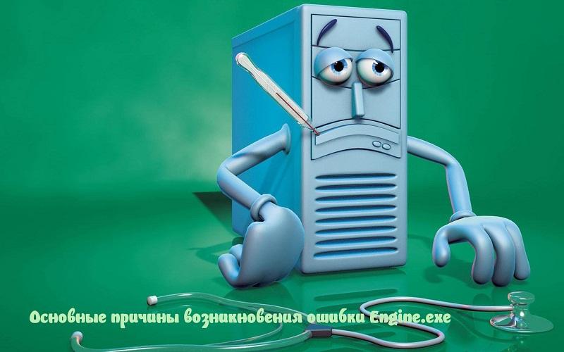 Основные причины возникновения ошибки Engine.exe